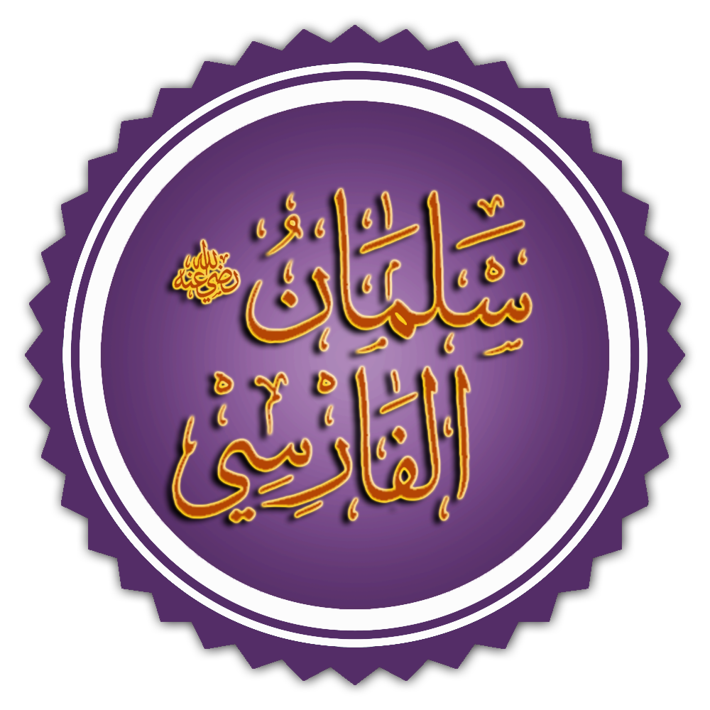 Salman Al Farisi Wikipedia Bahasa Indonesia Ensiklopedia