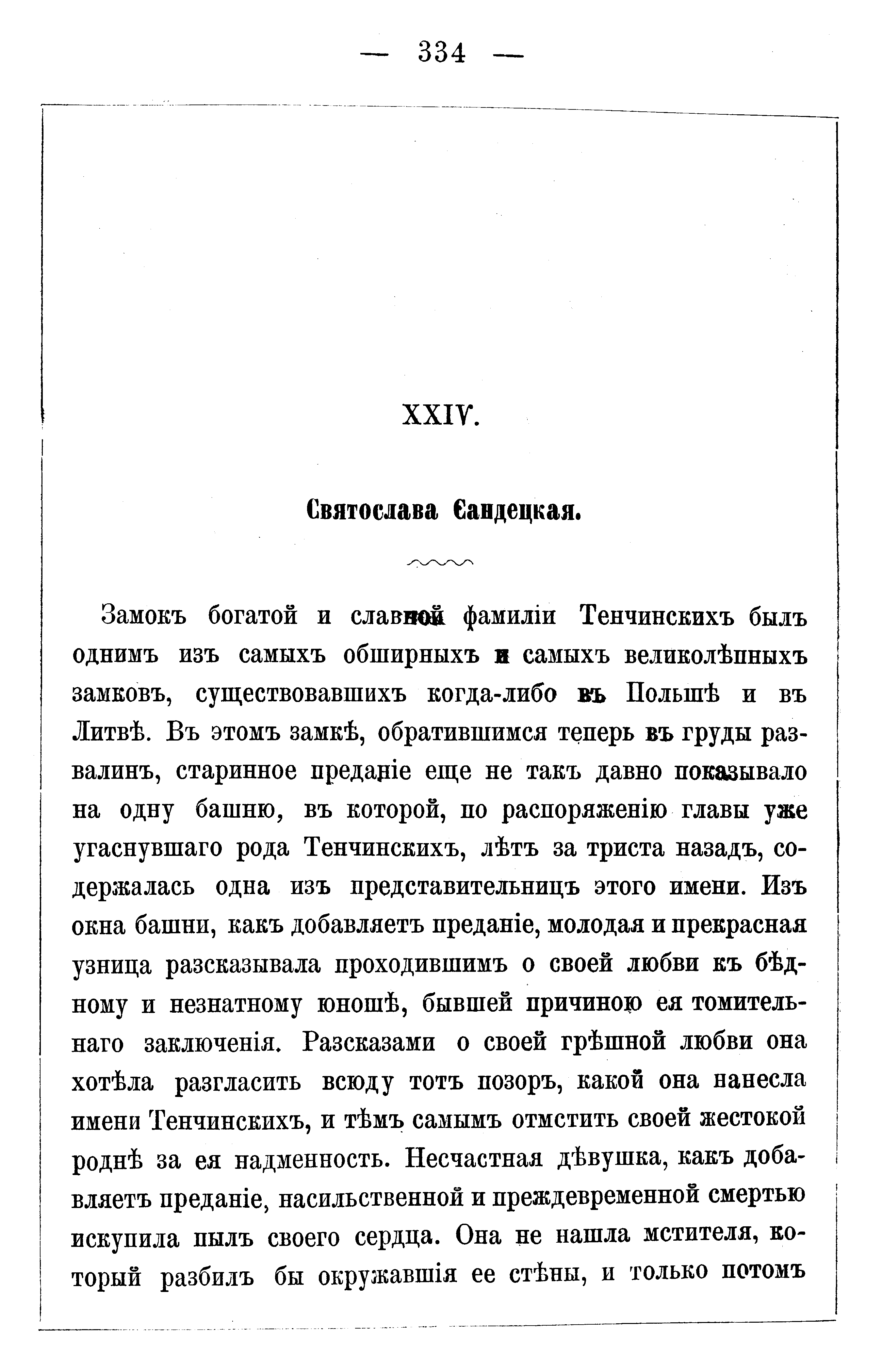 https://upload.wikimedia.org/wikipedia/commons/1/1b/Evgeny_Petrovich_Karnovich_-_Essays_and_Short_Stories_from_Old_Way_of_Life_of_Poland-334.png