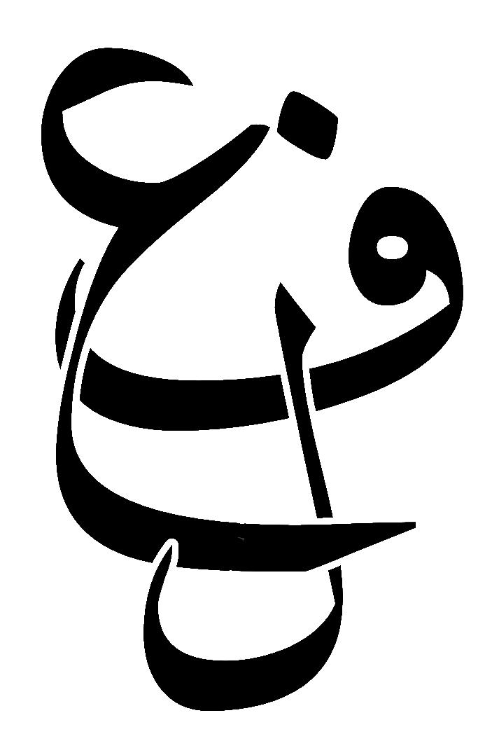 ملف F3l Caligraphy Png ويكيبيديا