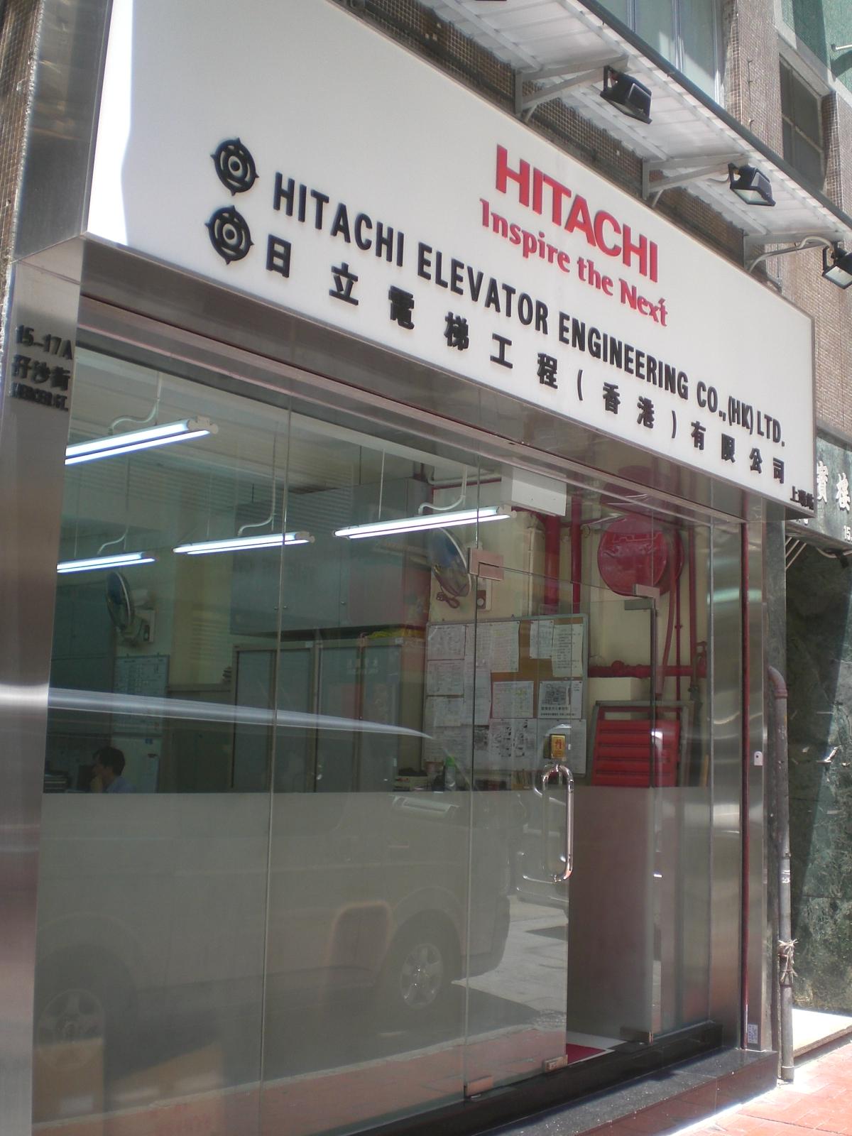 File:HK Sheung Wan Mercer Street Hitachi Elevator