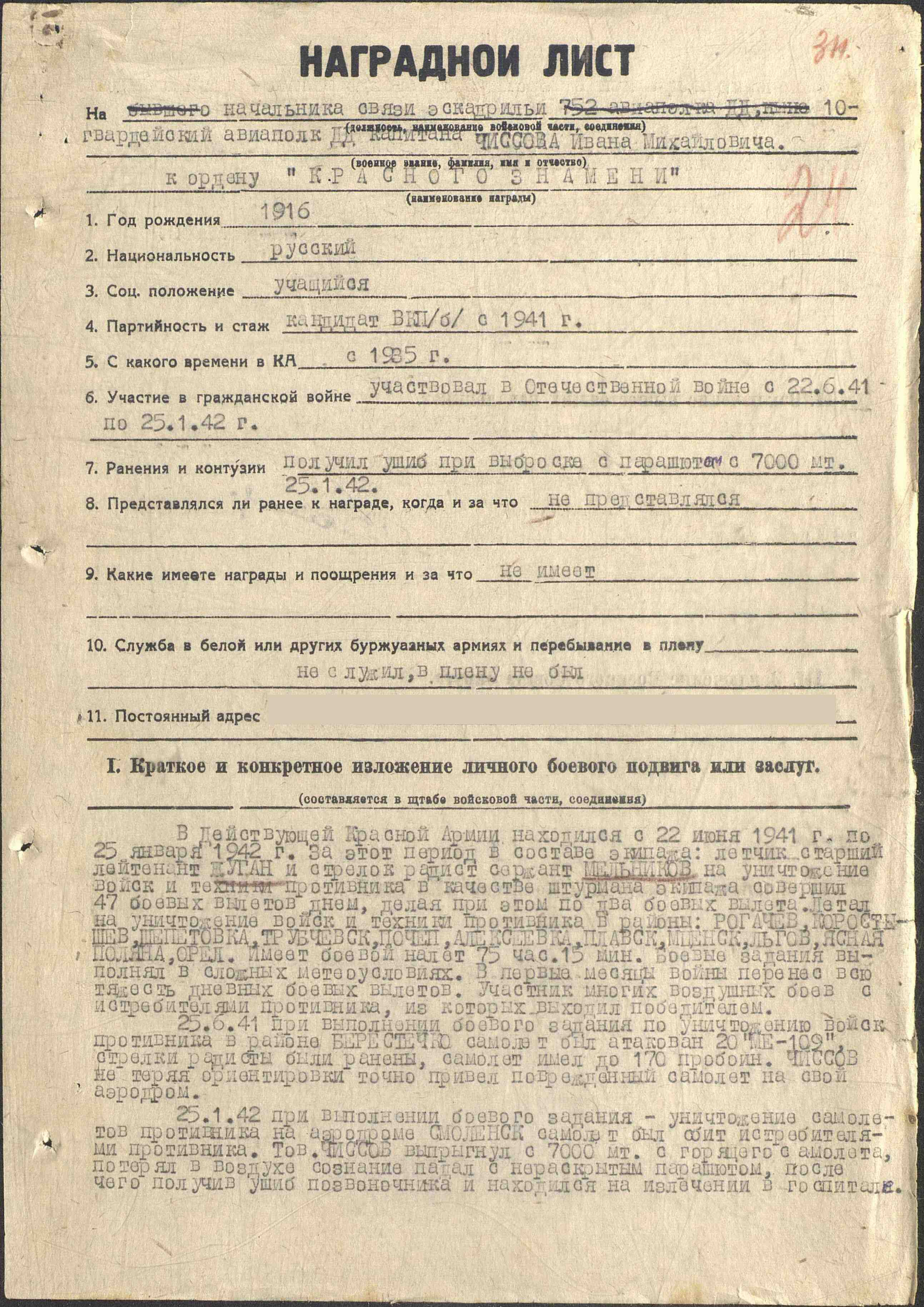 https://upload.wikimedia.org/wikipedia/commons/1/1b/Ivan_Chisov_Order_Of_The_Red_Banner_Document_1942.jpg