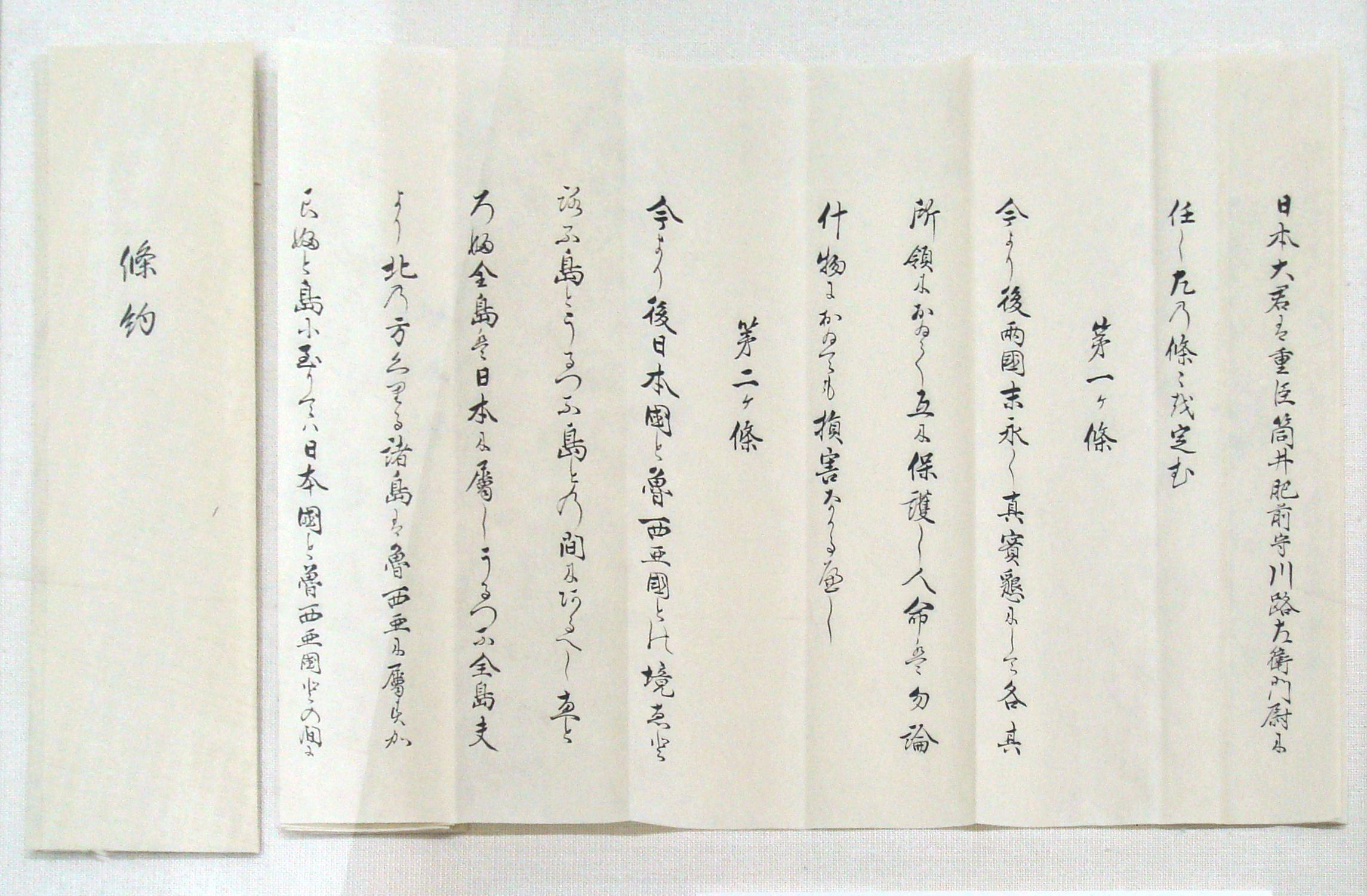 日露和親条約 - Wikipedia