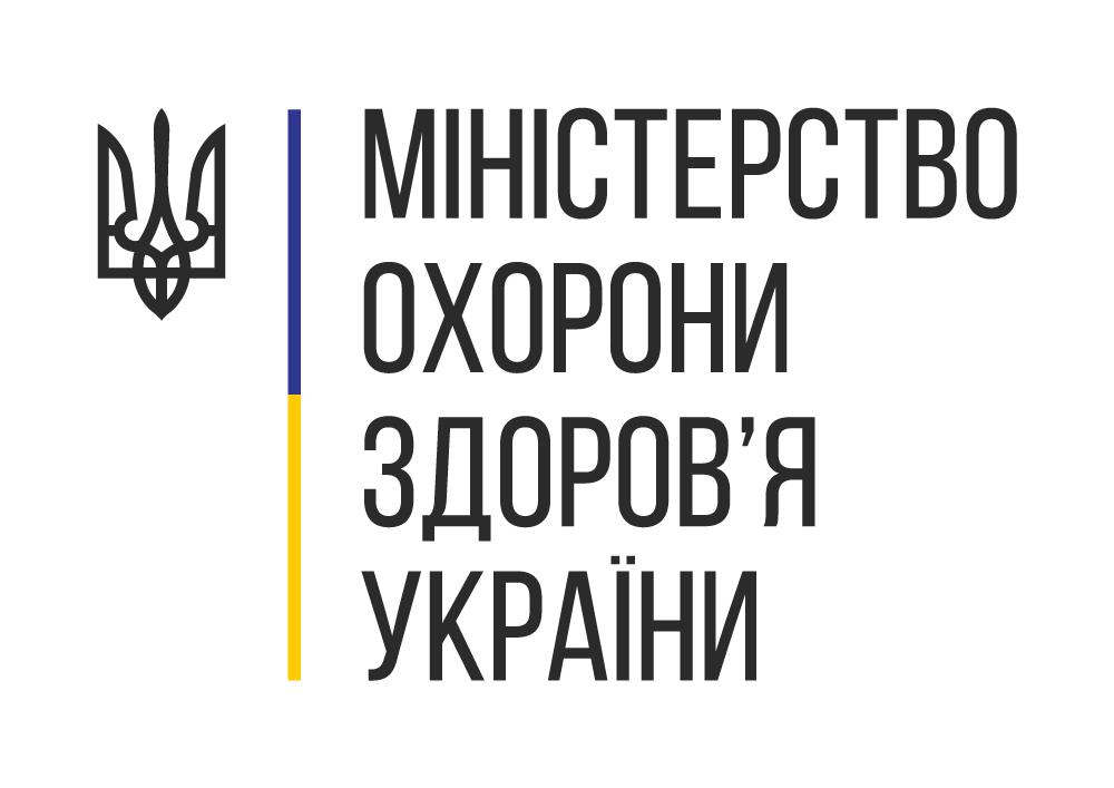 Файл:Емблема Міністерства охорони здоров'я України.png — Википедия