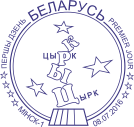 1142 - special postmark.png