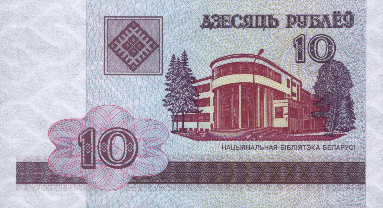 Курсы валют нб рб