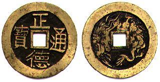 Zhengde Tongbao