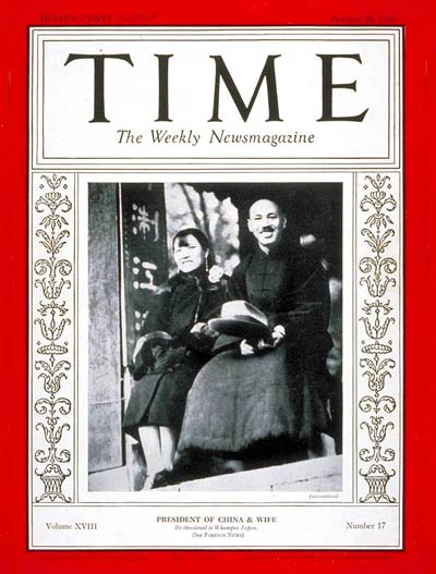 Chiang and Soong on the cover of TIME magazine, Oct 26, 1931 Chiang Kai-shek & Mme. Chiang Time Cover.jpg