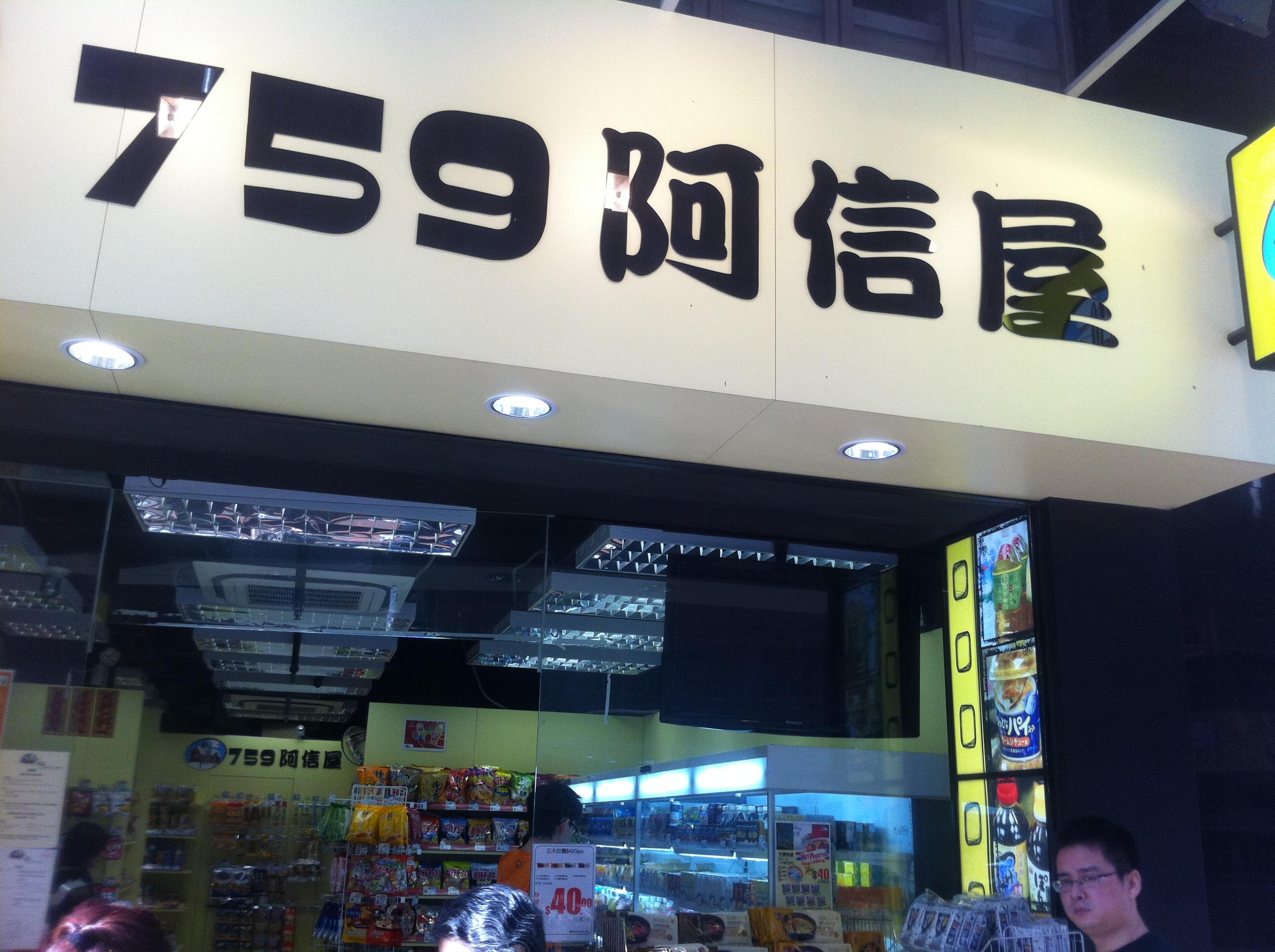 File:HK 北角 North Point 759阿信屋 759零食屋 759 Store sign