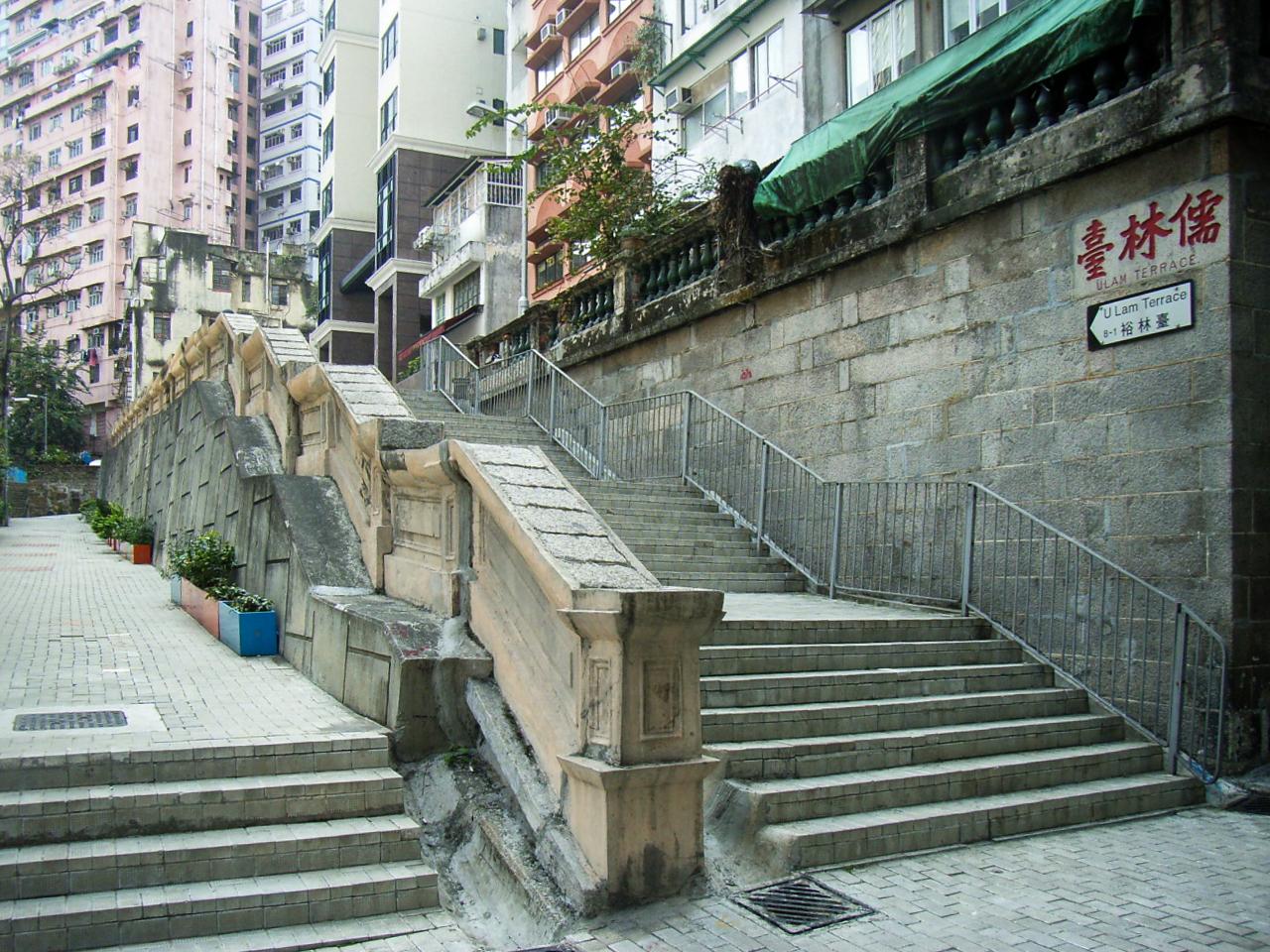 File:HK Sheung Wan U Lam Terrace Stone Stairs.JPG