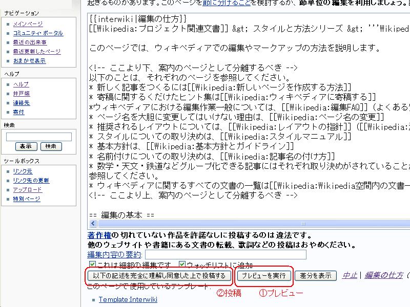 ファイル:How to edit - preview and post.png