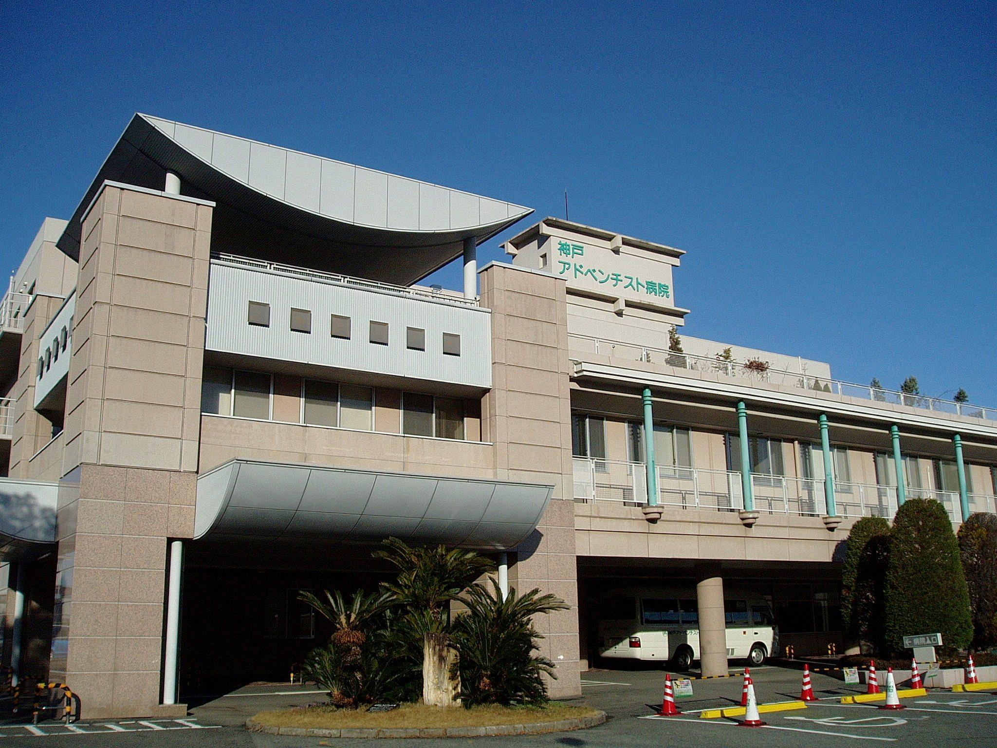 神戸アドベンチスト病院