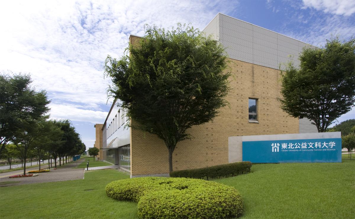 Tohoku University of Community Service and Science - Wikipedia