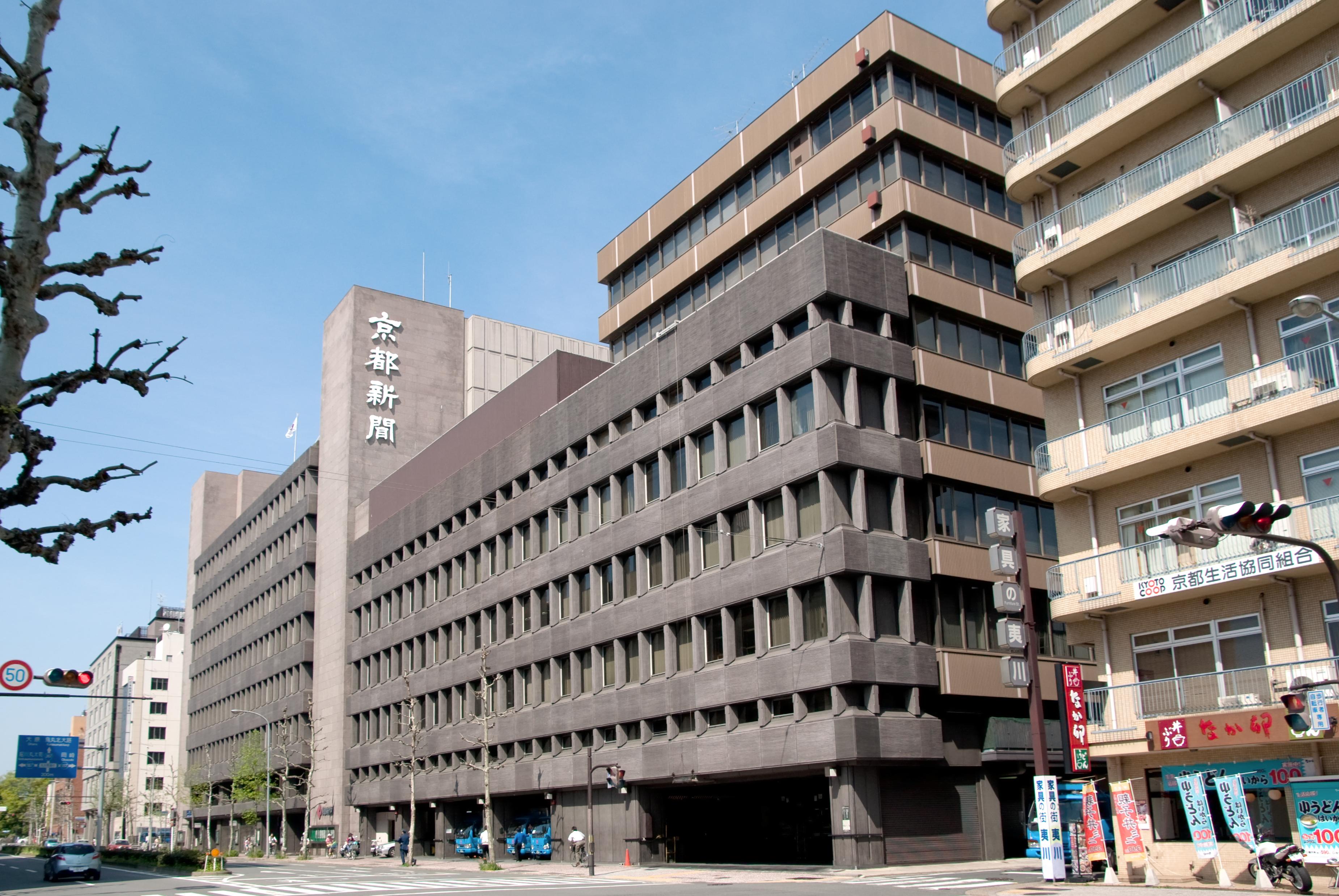 組合 協同 京都 生活