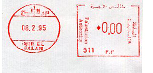 Palestinian Authority stamp type 1.jpg