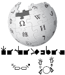 ASL Wikipedia.png