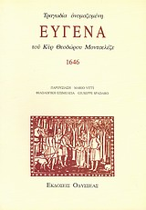 Book cover of recent publication of Eugena by Theodoros Montseleze