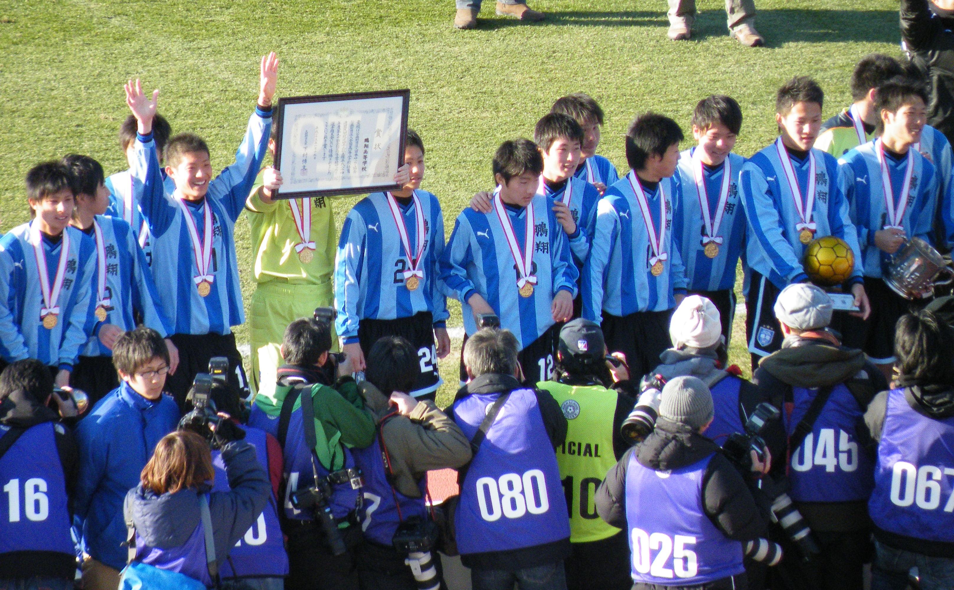 優勝 高校 サッカー 両校