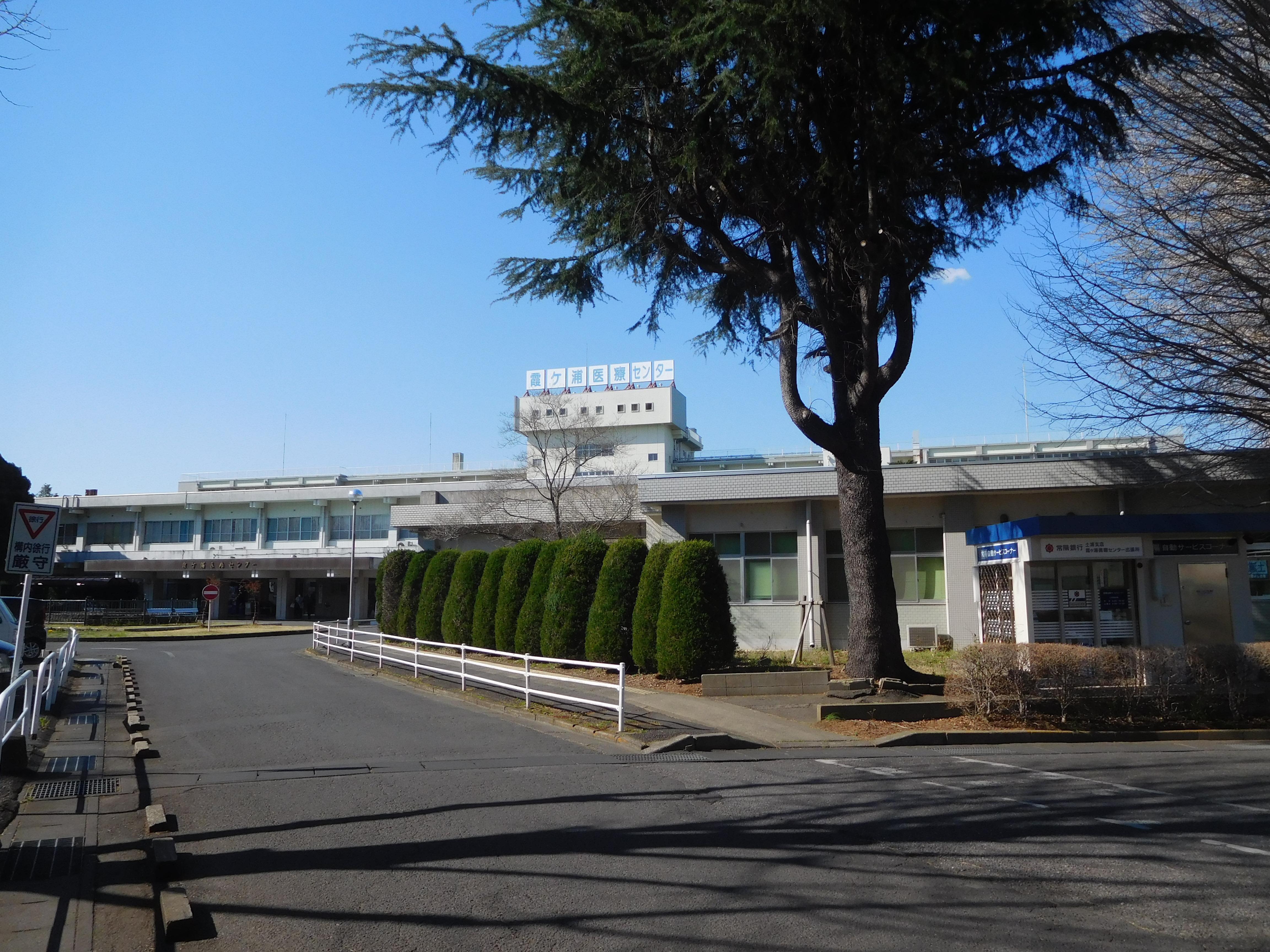 機構 センター 病院 医療 国立 東京