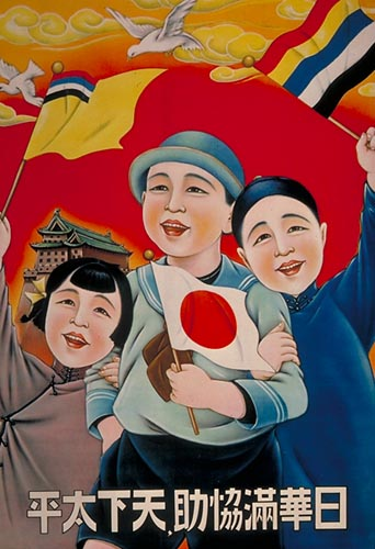"1935 poster of the puppet state of Manchukuo promoting harmony among peoples. The caption reads: ""With the help of Japan, China, and Manchukuo, the world can be in peace."" Manchukuo011.jpg"