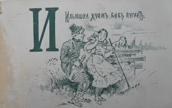 File:Russian Porno Comic alphabet (1890) и.jpg
