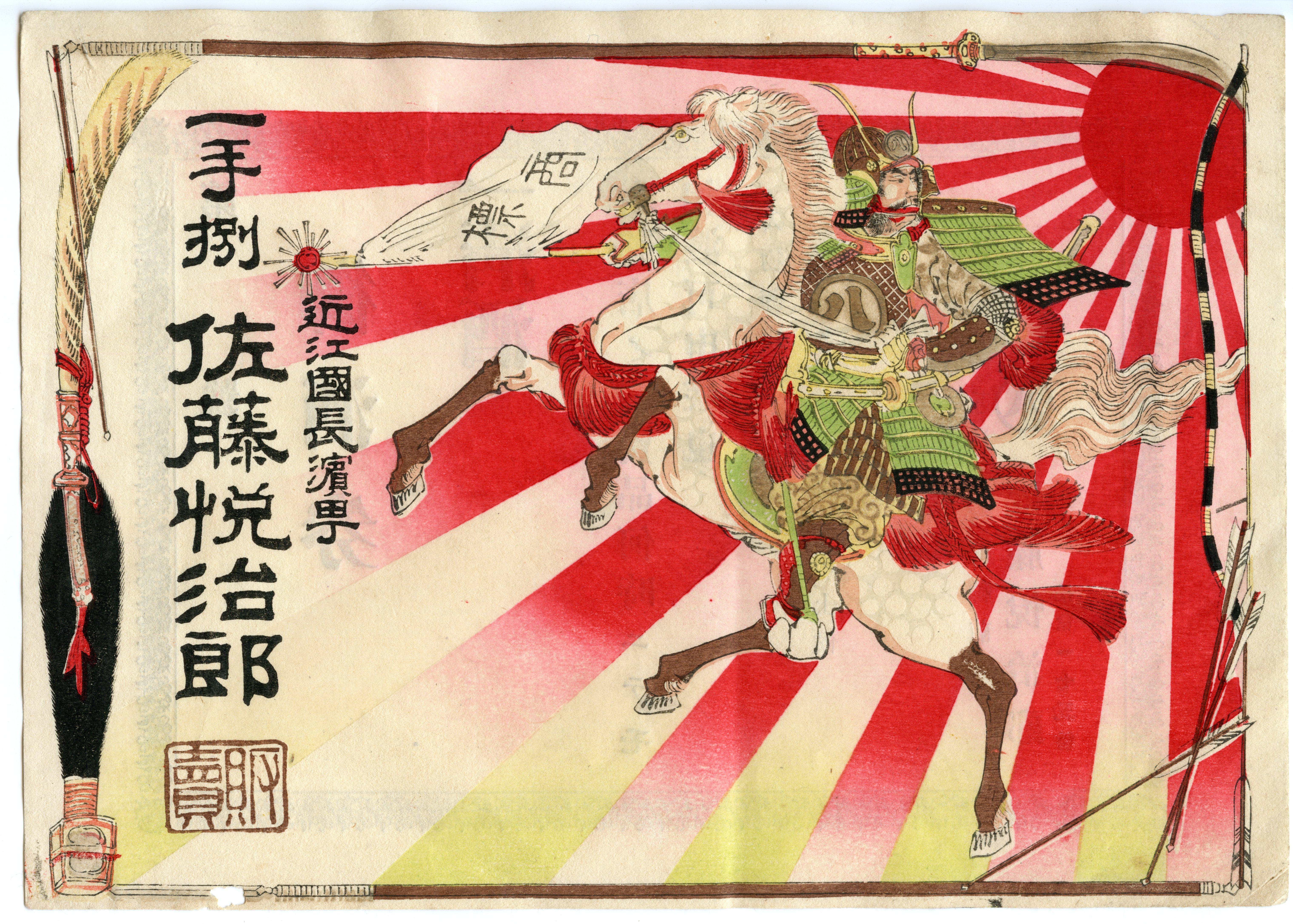 file sake gift certificate samurai woodblock print jpg wikimedia