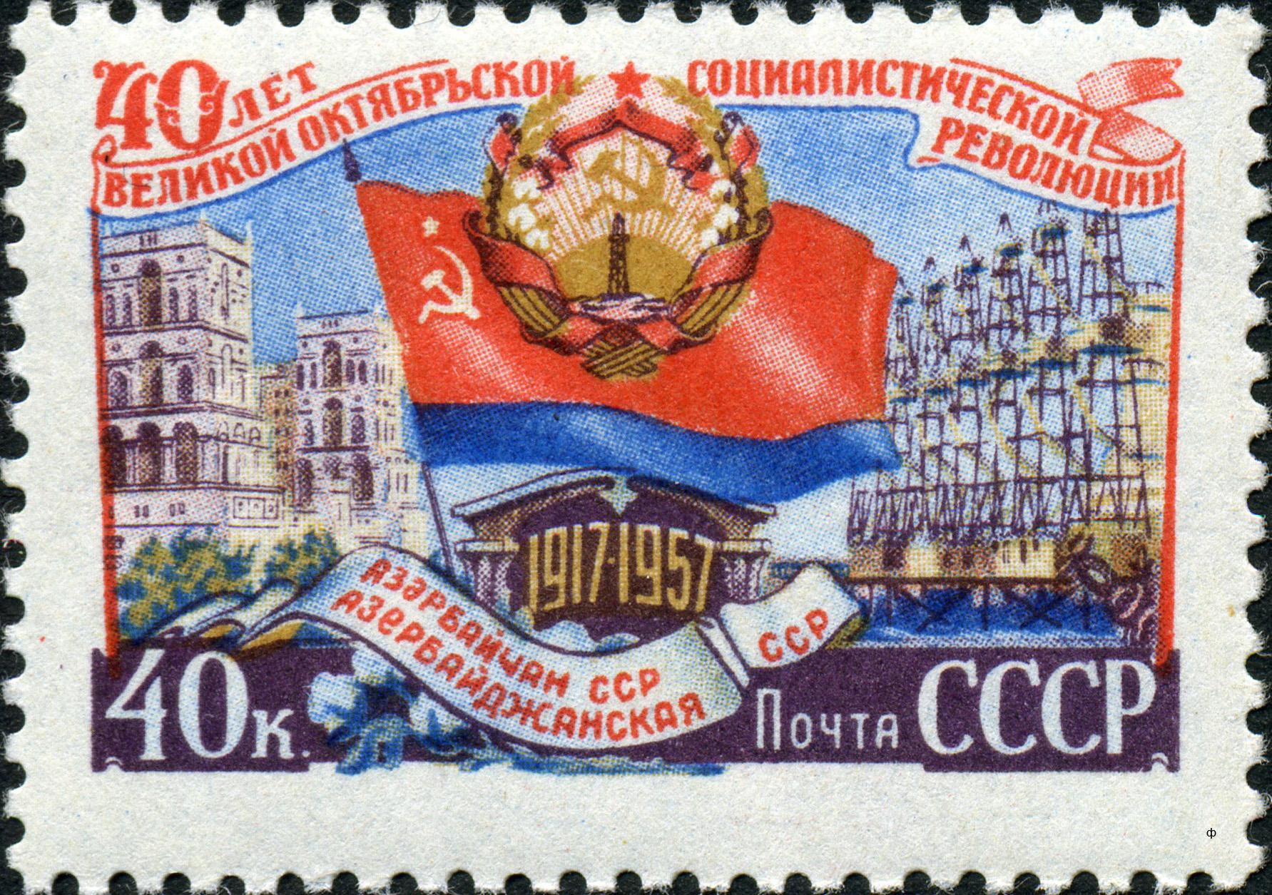 File:USSR stamp 1957 CPA 2083.jpg