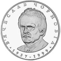 Vyacheslav Chornovil money.jpg