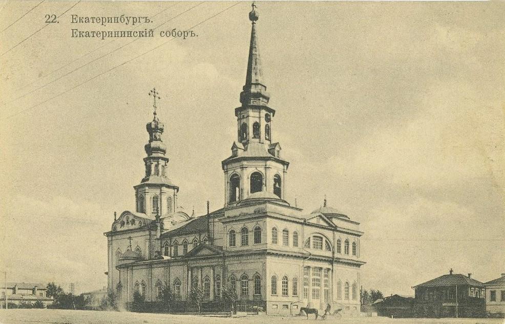 Екатерининский собор (Екатеринбург)