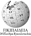 Wikipedia en griego antiguo