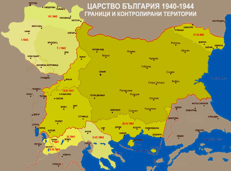 Доклад болгария после второй мировой войны 2729