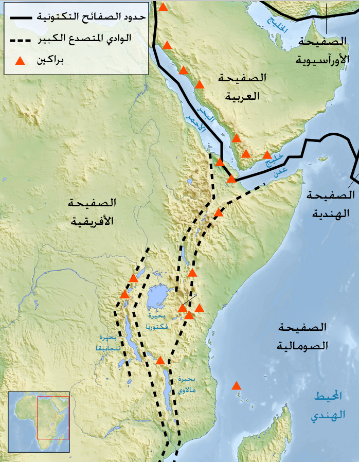 File:Great Rift Valley map-ar.png - Wikimedia Commons