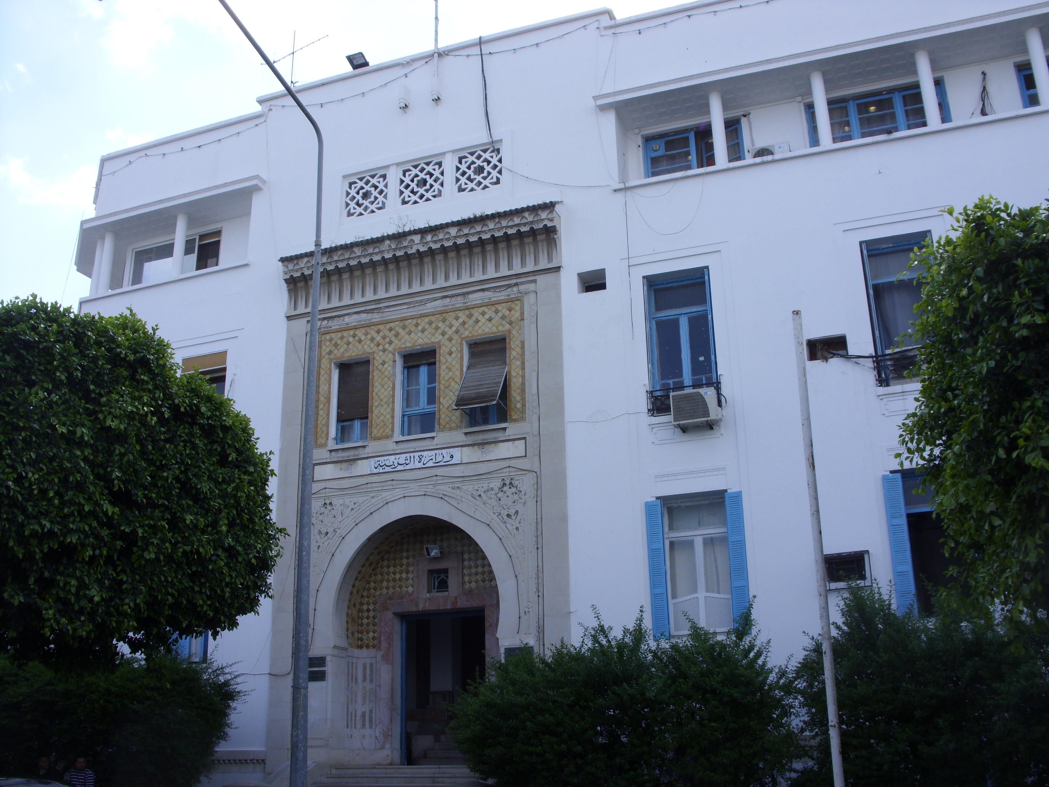 وزارة التربية تونس ويكيبيديا