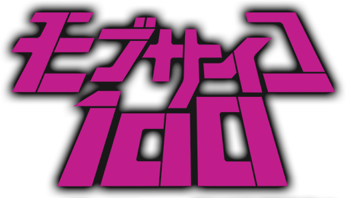 File:Mob Psycho 100 logo png - Wikimedia Commons