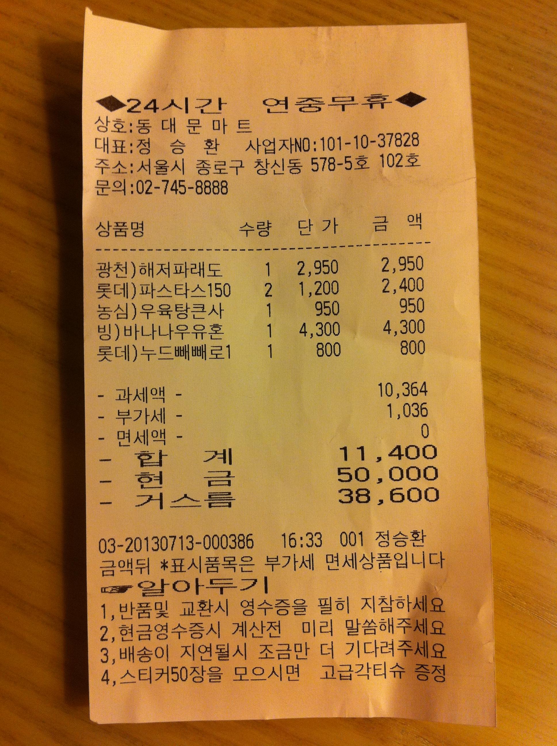 file sk korea tour 首爾 supermarket official receipt computer print