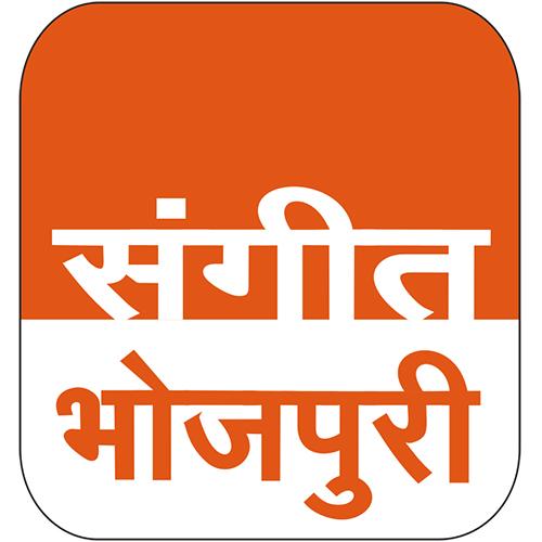 Sangeet Bhojpuri - Wikipedia