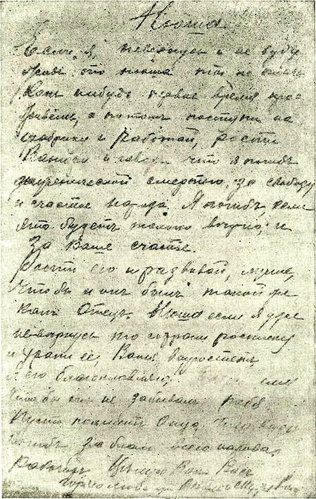 File:Письмо Ивана Васильева.jpg - Wikimedia Commons
