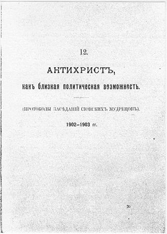 File:1905 Ch. 12 PSM Serge Nilus.jpg