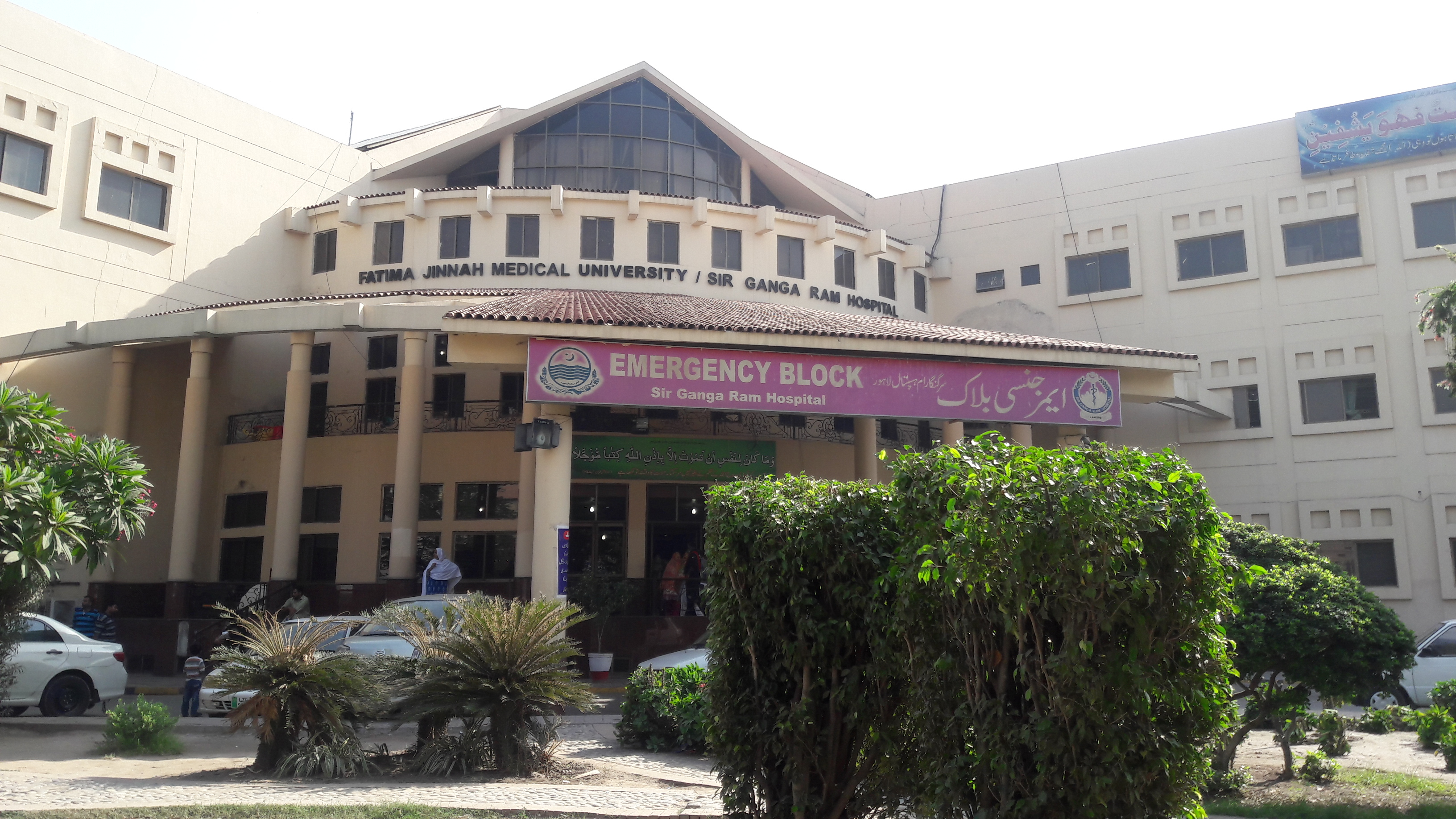 Sir Ganga Ram Hospital (Pakistan) - Wikipedia
