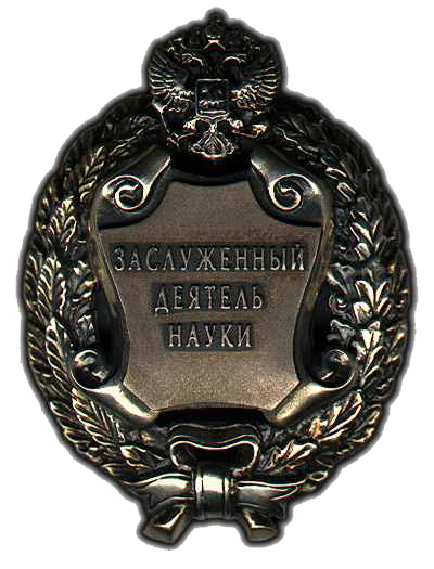 Honoured Science Worker of the Russian Federation.png