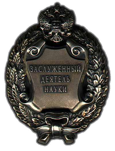 Заслуженный деятель науки РФ (2006)