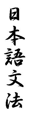日本語文法 (Japanskans grammatik)