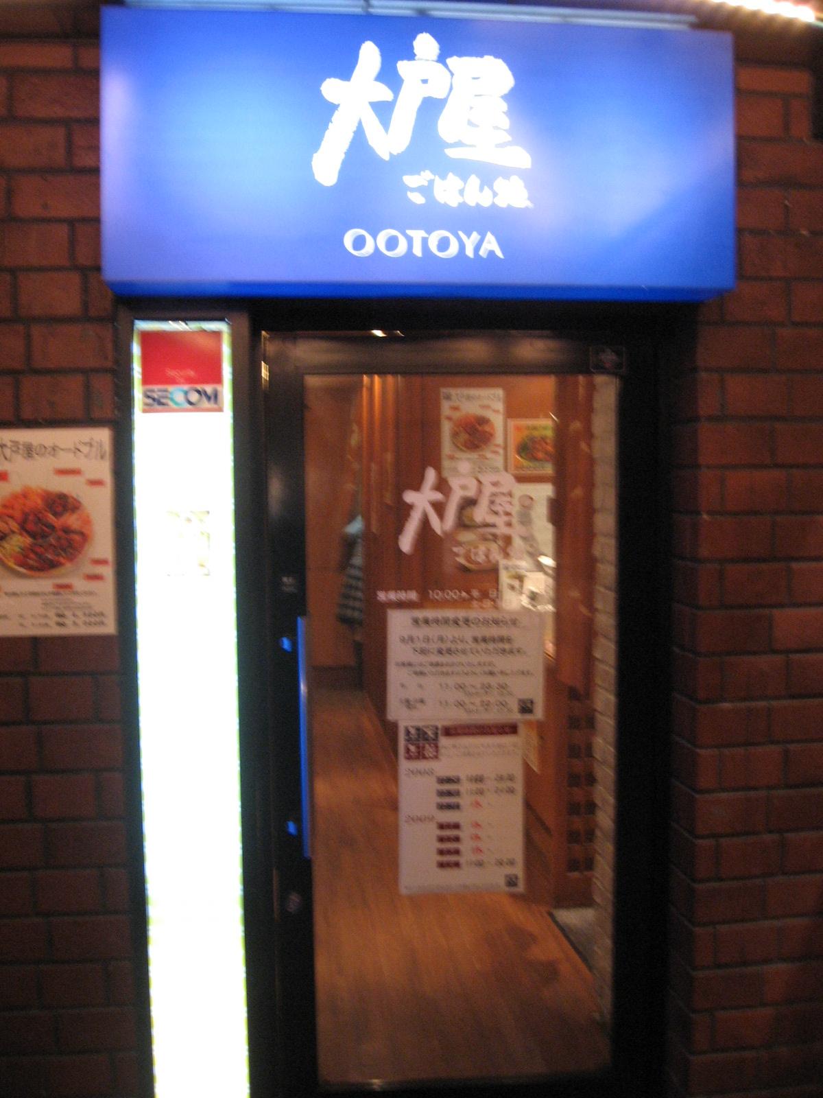 Ootoya Akasakadoori Shop.jpg