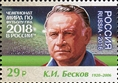 Russia stamp 2016 № 2159.jpg