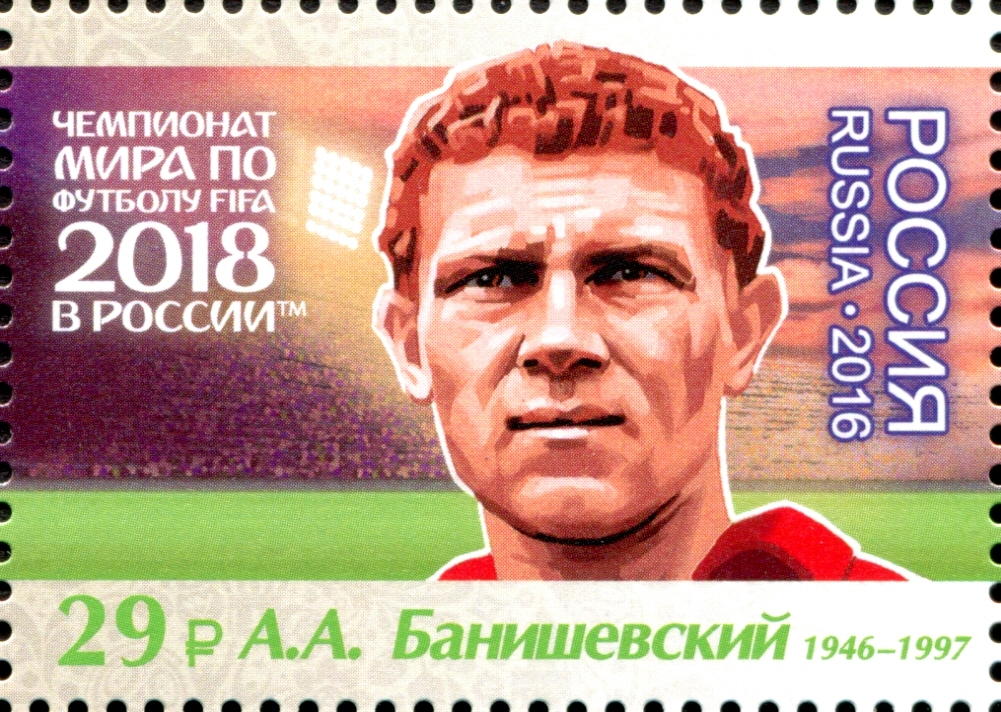 Russia stamp 2016 № 2180.jpg