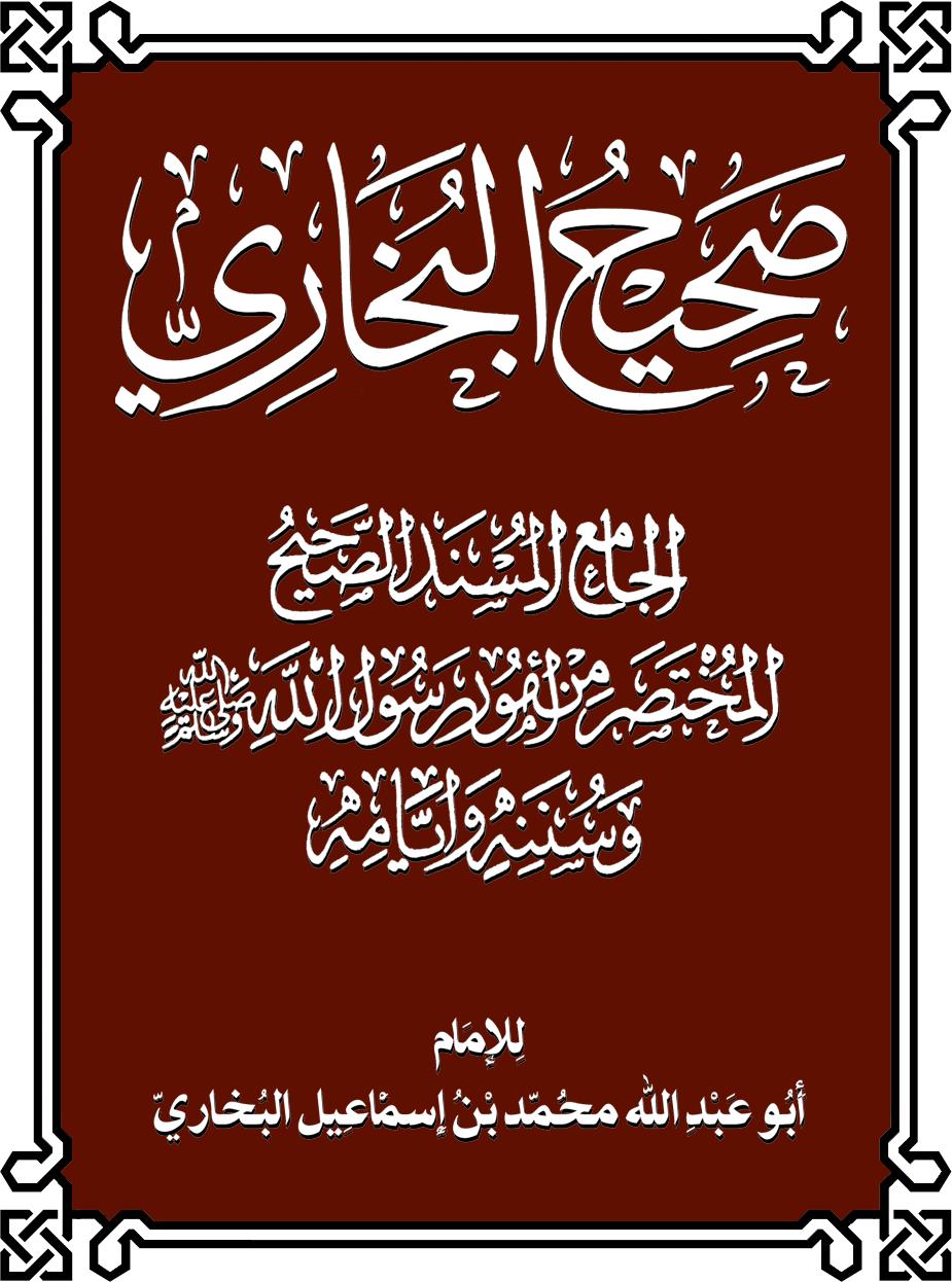 Sahih al-Bukhari - Wikipedia