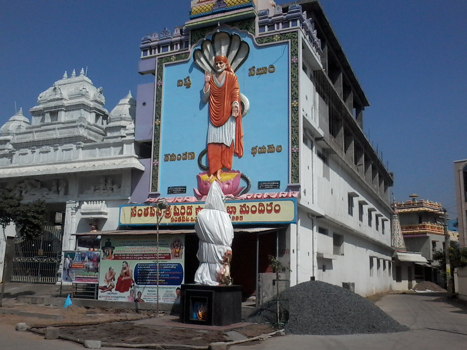 sary saibaba temple santhapeta ongole jpg wikipedia