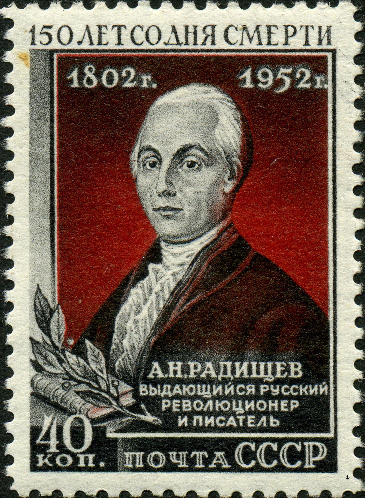 Файл:Stamp of USSR 1696.jpg