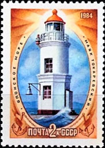 File:Почтовая марка СССР № 5518. 1984. Маяки морей Тихого океана.jpg