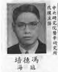 民国37年出版的《第一届国民大会专辑》中的冯德培 肖像