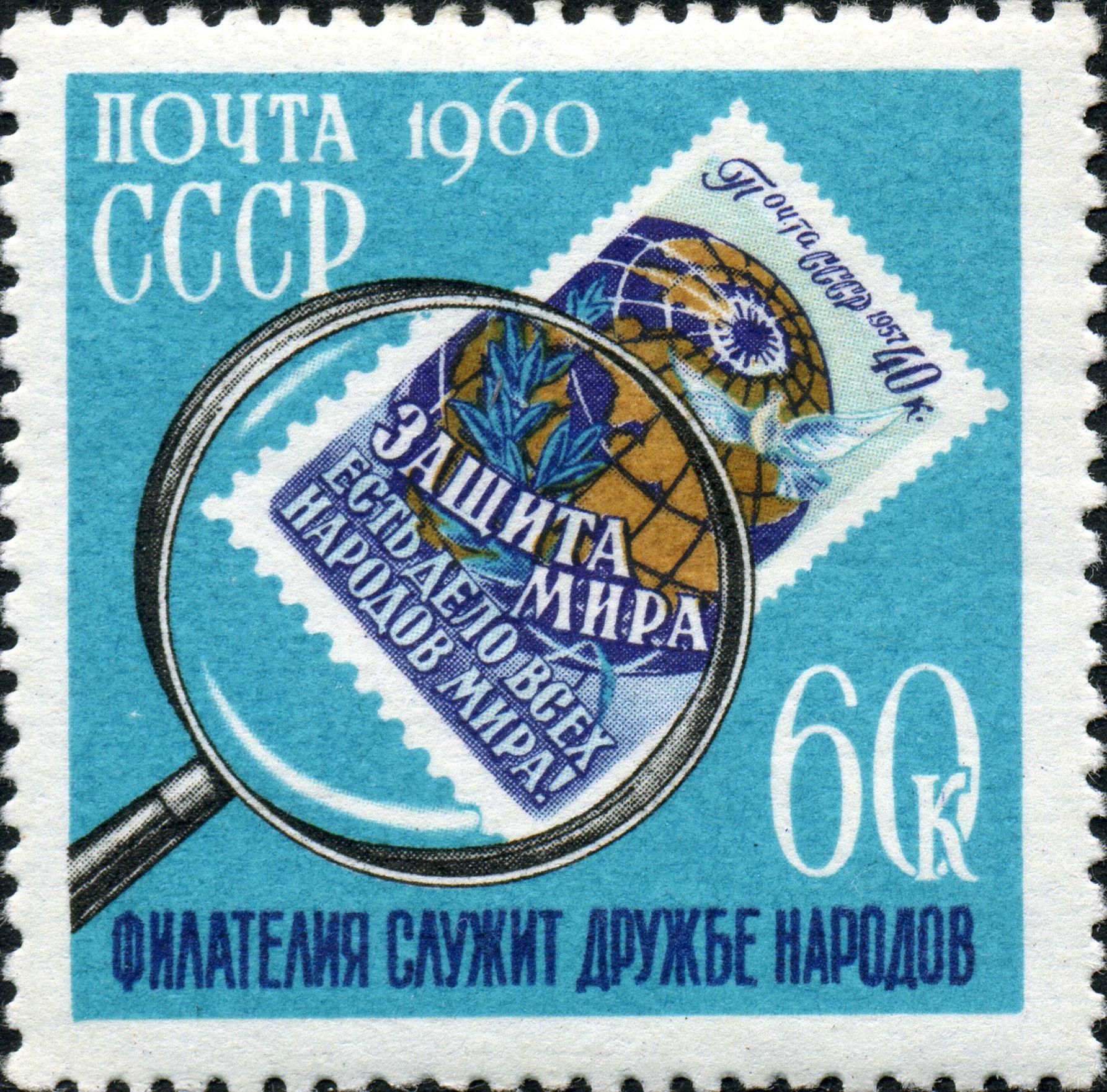 Клуб филателистов в москве на семеновской москва клубы верховой езды